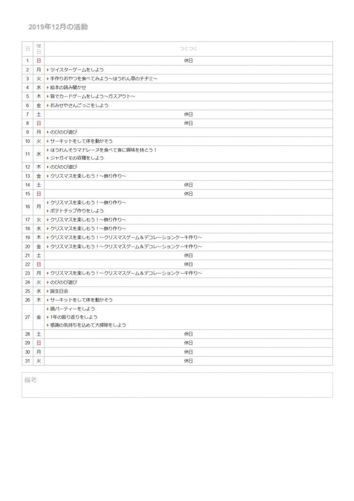 12月活動スケジュール画像