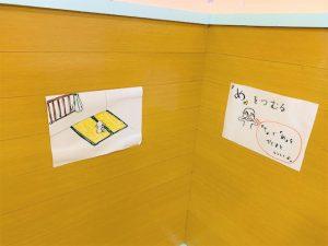 宝探しゲームの待合場所の説明の画像
